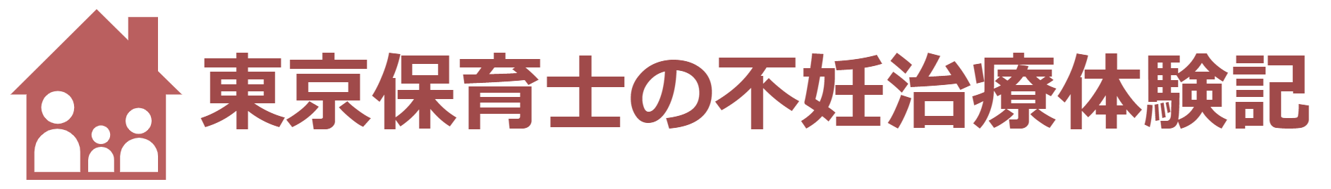 東京保育士の不妊治療体験記